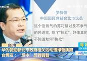 """华为赞助新北政府相关活动遭绿营质疑,台网友:""""反中""""反到弱智"""