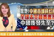 台湾媒体:大陆电影《流浪地球》高水准外媒都给了这样评价!