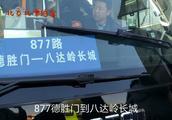 到北京旅游,去八达岭长城这样坐车最方便!