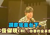 林俊杰演唱会唱胡彦斌的歌 这歌词有点烫嘴啊 JJ表情好逗