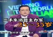 老梁观世界:中国二手车市场这个背景,你还在想买二手车吗?