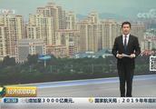 """东莞出台全国首个""""无理由退房""""新规 其他城市会不会跟?"""