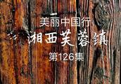 126集 湘西芙蓉镇,电影拍摄地