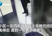 女孩电梯内遭陌生男子猥亵 向家长反映未被重视