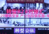 转型B2B对接汇暨第20期转型家-产业创投俱乐部-午餐荟花絮