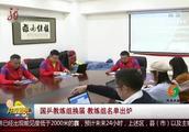 国乒教练组换届 教练组名单出炉