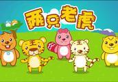 贝瓦儿歌-:两只老虎 森林里来了两只奇怪的老虎,大家都来交朋友