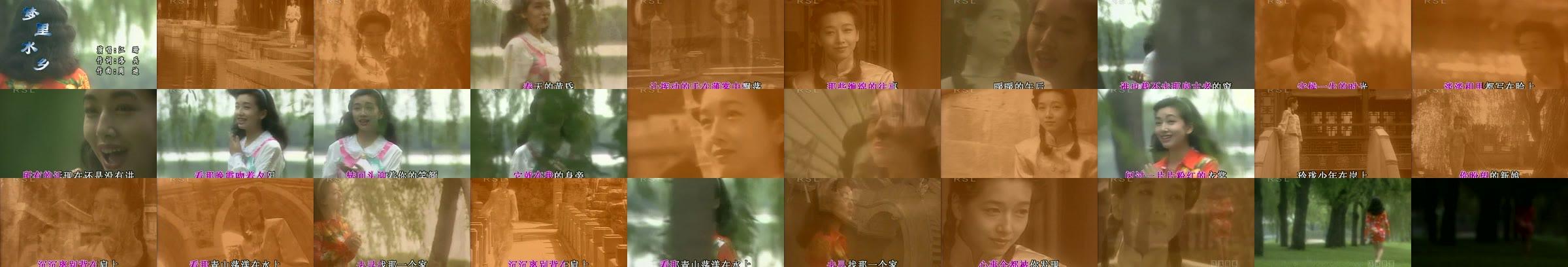 江珊 - 梦里水乡   华语怀旧金曲
