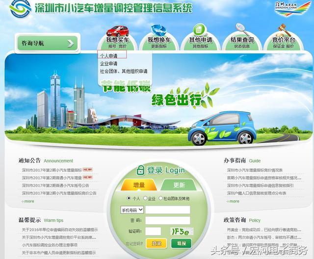 深圳小汽车增量调控信息系统