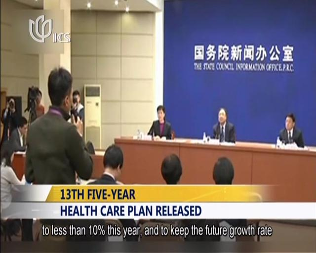 "13th five-year health care plan released  ""十三五""卫生保健计划公布"