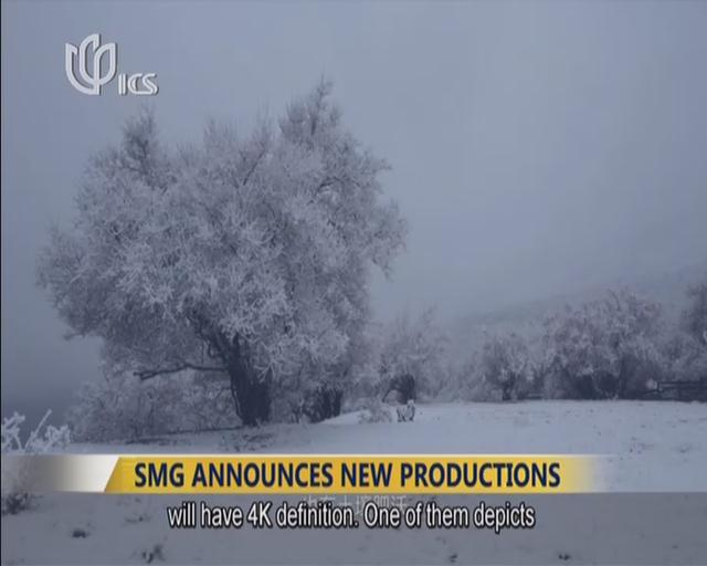 SMG announces new productions  SMG宣布新作