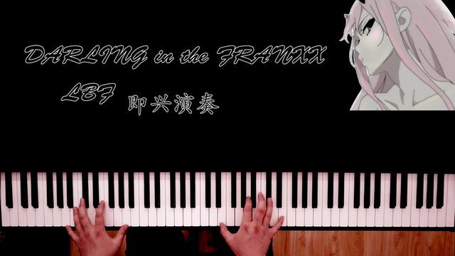 「LBF钢琴即兴」DARLING in the FRANXX片头曲
