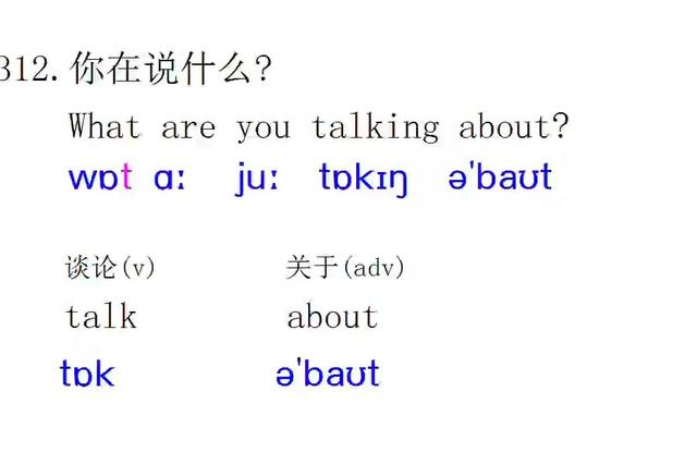 百立外语 英语口语 312 what are you talking about