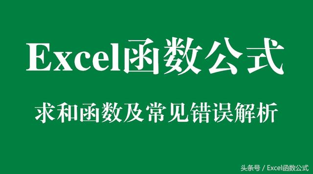 Excel函数公式:SUM、SUMIF、SUMIFS函数实用技巧及常见错误解析