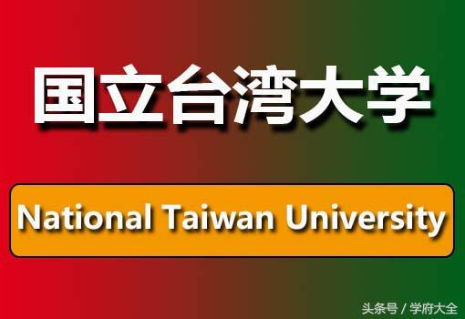 国立台湾大学(National Taiwan University,NTU)
