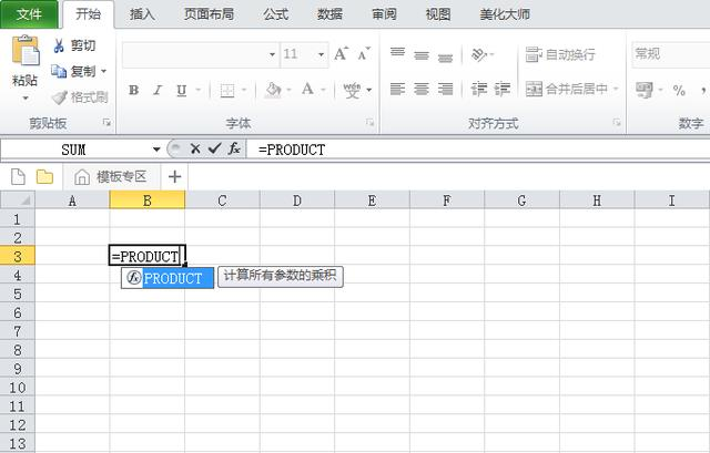 EXCEL 数学函数讲解——PRODUCT函数