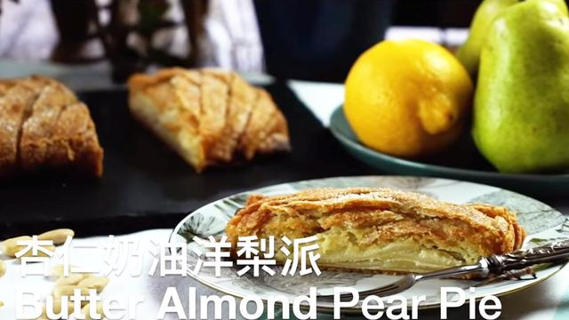 《布莱嗯的烘焙厨房》杏仁奶油洋梨派 _ Butter Almond Pear Pie
