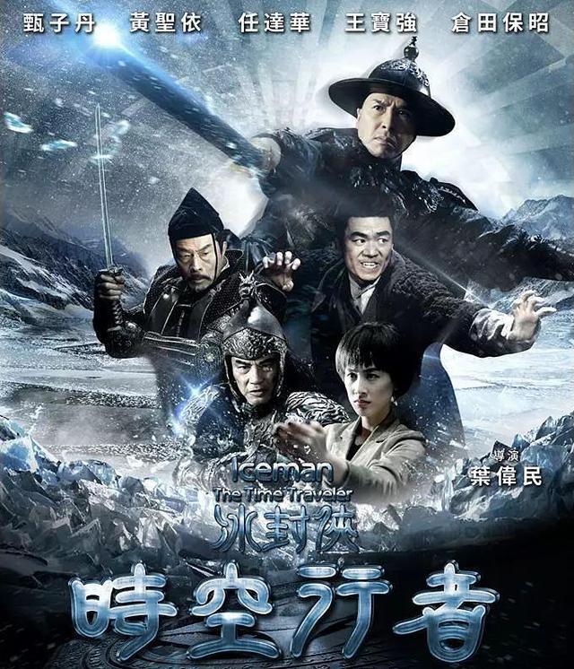 冰封侠2_冰封侠2永恒之门粤语