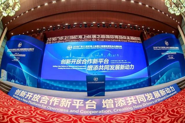 "Maritime Silk Road Expo Forum opens in GZ 参与""一带一路""建设,广东""成绩单""将出炉"