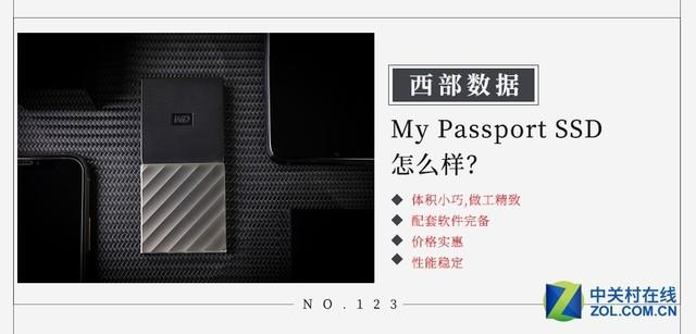WD My Passport SSD怎么样?
