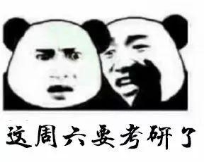 天津好利来蛋糕订购_沉迷考研表情包