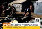 缅北冲突再起 中国军队正高度戒备