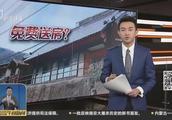 """日本:房子太多成麻烦不少地区""""免费送房"""""""