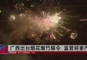 非法燃放烟花爆竹,玉林男子被拘留5日,广西出台烟花爆竹限令
