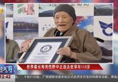 日本:世界上最长寿男性野中正造去世,享年113岁