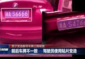 为躲债务纠纷,男子自制靓号车牌上路被查,还试图贿赂民警