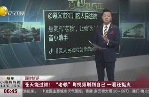 """貴州:蒼天饒過誰,""""老賴""""刷視頻刷到自己,一看還挺火"""