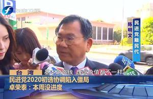 郭台铭宣布投入2020  绿营反应如何?
