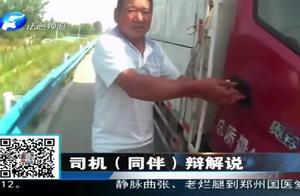 """司机高速违停,因其同伴""""紧急""""要求,监控拍下整个过程"""