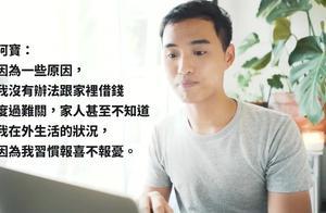 小哥哥理财吐槽: 年轻人月收入不稳定该怎么破?