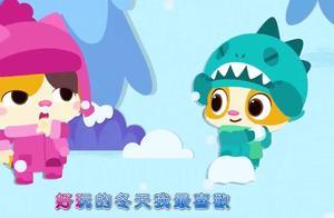 下雪的冬天我最喜欢,一起打雪仗,滚个小雪球,好玩的冬天我最爱