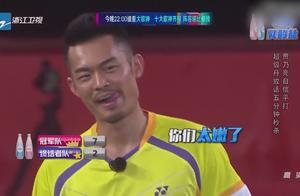 贾乃亮赢得林丹一球,超兴奋,林丹用假动作成功反击