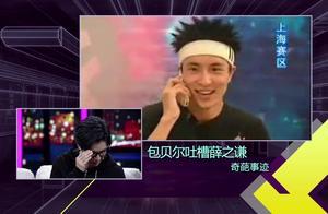 薛之谦最不堪回首的往事,看着那时候的他好年轻啊!