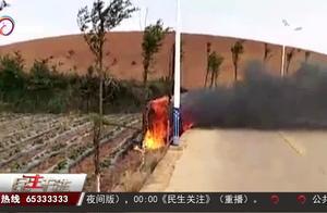 一根秸秆引发了一起事故,轿车被烧成火球,所幸无人受伤