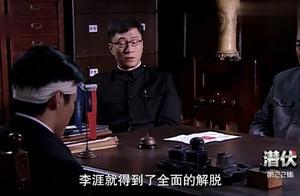 潜伏:李涯制造自卫假象,欺上瞒下,致使吴站长深信不疑