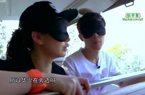 出发吧爱情:范文芳李铭顺被蒙住眼睛!接下来要去哪?