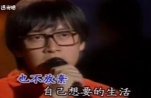 张雨生经典歌曲《我的未来不是梦》不知听哭多少人,依然感动
