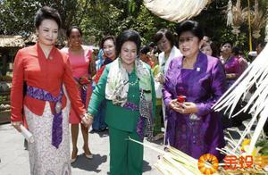 看看各国领导人夫人参加APEC的瞬间!