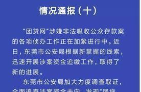 """""""团贷网""""案追踪:已追缴冻结转移隐匿资金8.81亿元"""