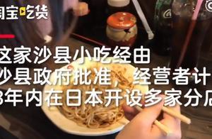 """沙县小吃日本身价涨10倍:一碗拌面30元,""""四大金刚""""食物热销"""