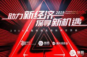 打造投资行业拼多多! 2019凤梨科技生态伙伴交流会圆满成功!
