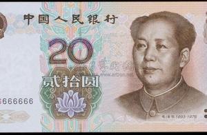 如果你家里有这张20元人民币,还是不要花的好!