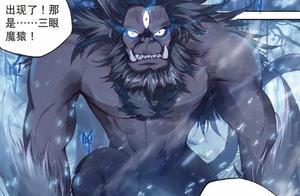 龙王传说:万年魂兽三眼魔猿现身,舞长空即将使出万年魂技!