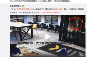 刘强东美国那事视频曝光,章泽天的婚姻怎么办?大佬们如何自控?