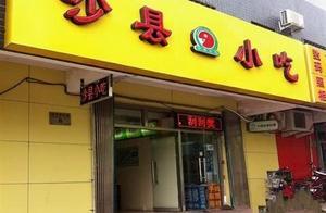 """继沙县小吃之后,又一餐饮巨头""""跌落神坛"""",曾经风靡大街小巷"""