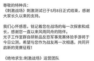 和平精英:今日正式公测,刺激官方发布感谢信,但是小学生哭了!